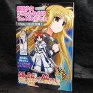 Magical Girl Lyrical Nanoha Movie 1st Visual Book NEW