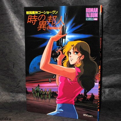 Goshogun Time Etranger Japan Super Robot Anime Art Book