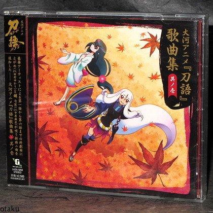 Katana gatari Katanagatari Japan Anime Music CD NEW