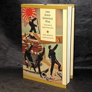 The Sino-Japanese War and Birth of Japanese Book NEW