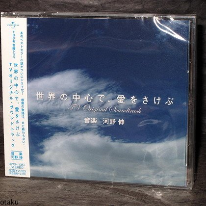 CRYING OUT LOVE IN CENTER OF THE WORLD Movie Music CD