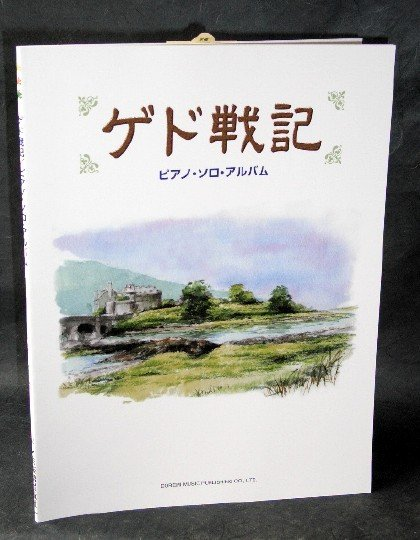TALES FROM EARTHSEA PIANO SOLO MUSIC SCORE BOOK NEW