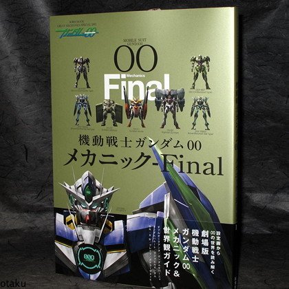 Mobile Suit Gundam OO Mechanics Final Anime Art Book