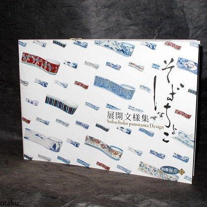 Sobachoko Panorama Design Japan Pottery Art Book NEW