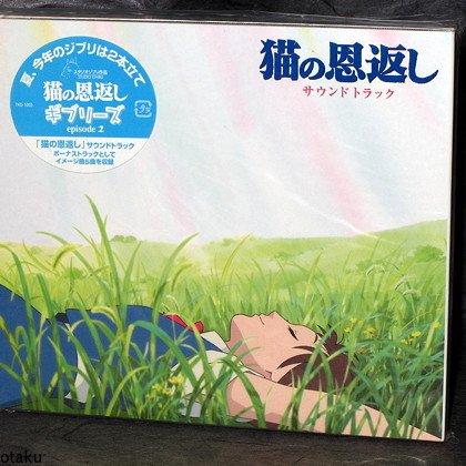 The Cat Returns Japan Movie Soundtrack CD 1st Press
