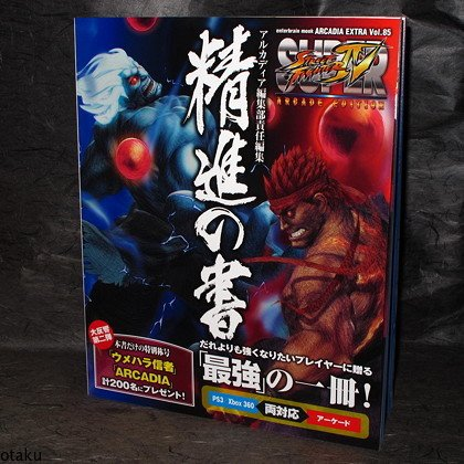 Super Street Fighter IV Arcade Edition Guide Book NEW