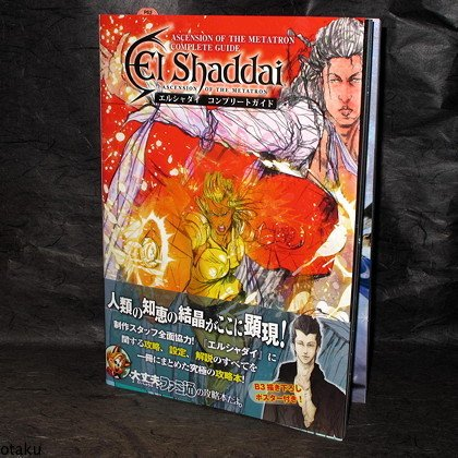 El Shaddai Japan PS3 XBOX Complete Guide and Art Book