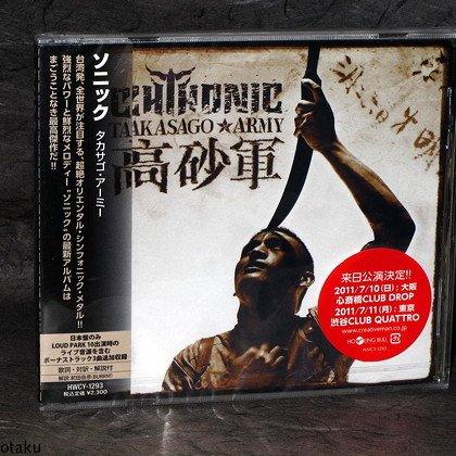 CHTHONIC Takasago Army JAPAN CD 3 BONUS TRACKS NEW
