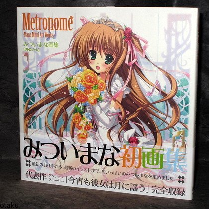 Mana Mitsui Metronome Art Works Japan Anime BOOK NEW