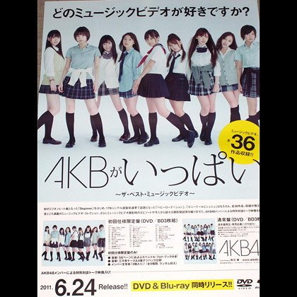 AKB 48 Japan Music CD LARGE Original JAPAN POSTER NEW