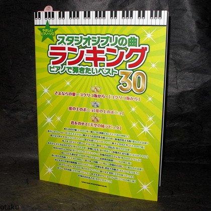 Studio Ghibli Top 30 Easy Piano Solo Score Music Book