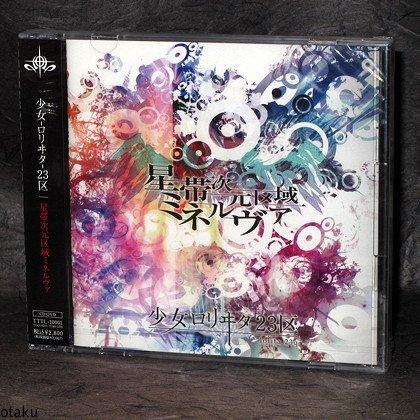 SHOJO LOLITA23Q Seitai Jigen Kuiki CD plus DVD NEW