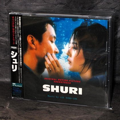 Lee Dong-Jun Swiri Shuri Japan Movie Soundtrack CD