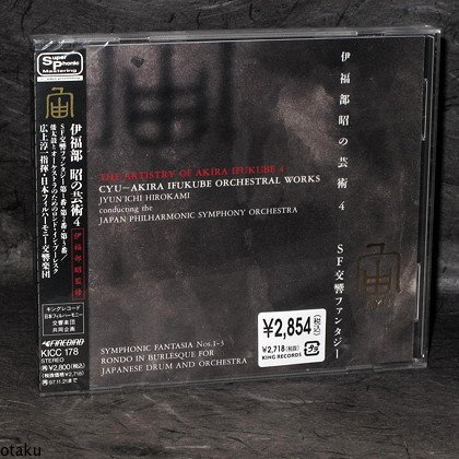 AKIRA IFUKUBE ORCHESTRAL WORKS 4 JAPAN MUSIC CD NEW