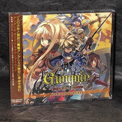 Gungnir Masou no Gunshin to Eiyuu Sensou Soundtrack CD