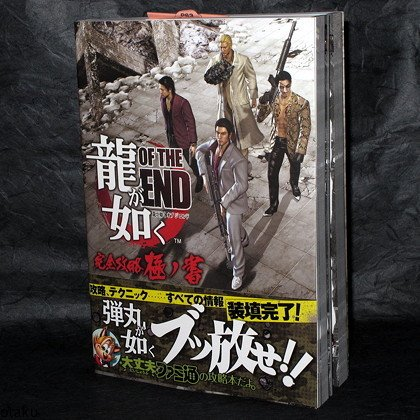 Ryu ga Gotoku Of the End PS3 Game Guide Book ISBN 9784047274211