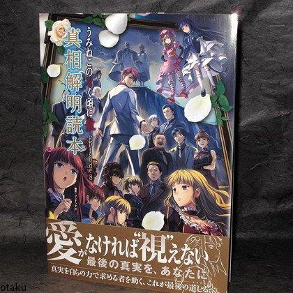 Umineko no Naku Koro ni Episode 8 Art and Guide Book