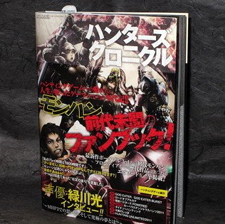 Monster Hunter Hunters Chronicle Guide Book NEW