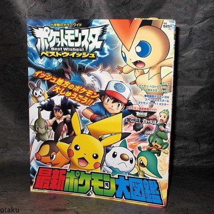 Pokemon Pocket Monster Best Wishes Guide Art Book NEW