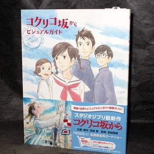 From Kokuriko Hill Movie Japan Anime Guide Book NEW