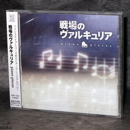 Valkyria Chronicles Piano Japan Game Music 2 CD SET NEW
