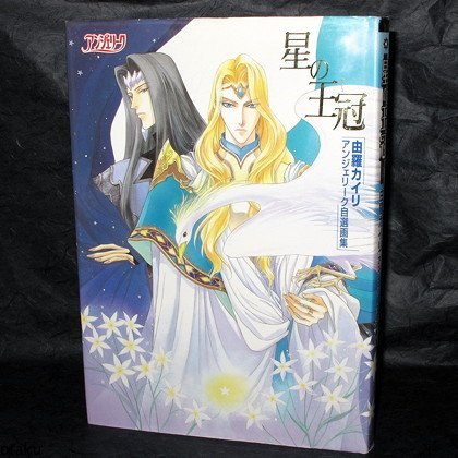Angelique Japan Anime Manga Adventure RPG Game ART BOOK ISBN 9784877198336