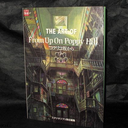 THE ART OF From Up On Poppy Hill STUDIO GHIBLI 2011 Japan MOVIE BOOK NEW