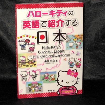 Hello Kitty Japan House BOOK NEW