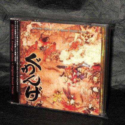 GUWANGE Arrange Album Original Sound Track Game Music CD