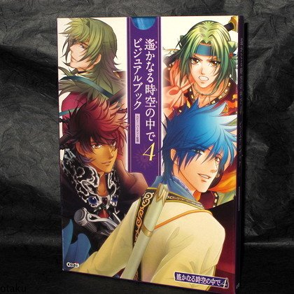Harukanaru Jiku no Kade 4 Visual Book Game Art Book NEW