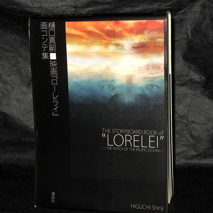 Lorelei Storyboard of Conte Book Film Storyboard Hideki Anno Art Book