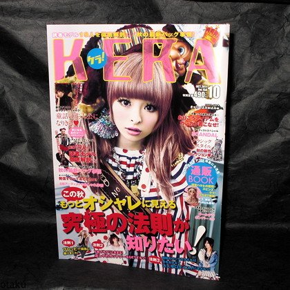 Kera Vol. 158 October 2011 Gothic Lolita Japan Mag Punk Japan New