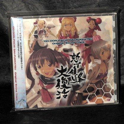 DO-DON-PACHI DAI-FUKKATSU Original Arcade Sound Track