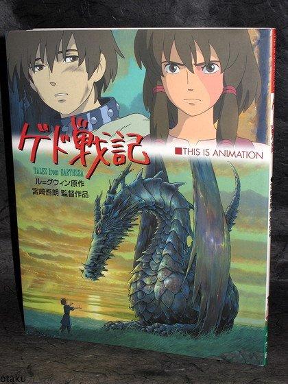 Tales From Earthsea Gedo Senki Japan Anime Art Book