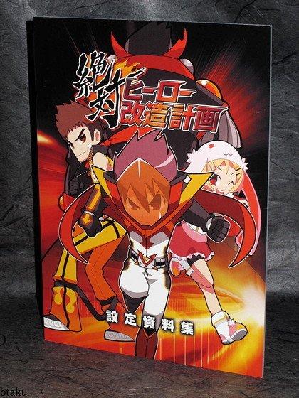 Zettai Hero Kaizou Keikaku Original Game PSP Art Book