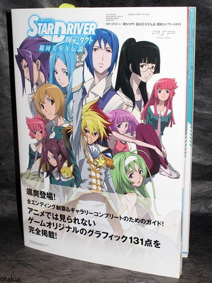 Star Driver Anime PSP Game Art and Guide Book NEW