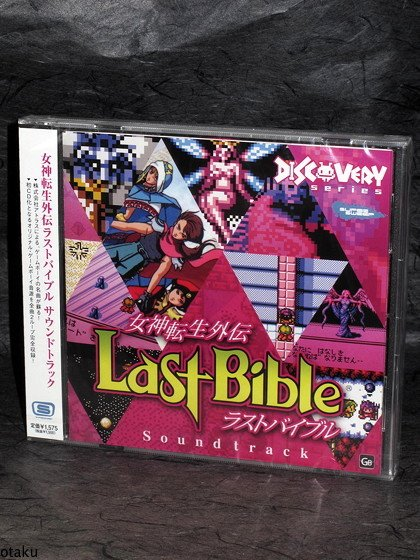 Megami Tensei Gaiden Last Bible Game Music OST CD NEW