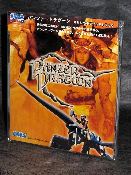 Panzer Dragoon Original Sound Track Remastered CD NEW