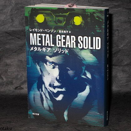 Metal Gear Solid Konami Japan Novel Japanese Book NEW