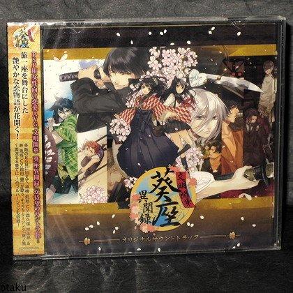 Bunmei Kaika Aoiza Ibunroku OST PSP Japan Game Music CD
