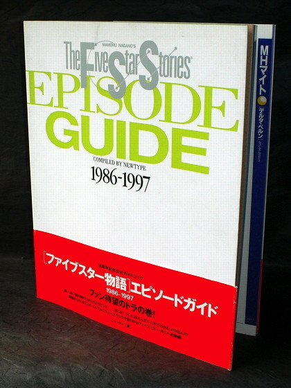 FIVE STAR STORIES ANIME ART BOOK EPISODE GUIDE '86~'97