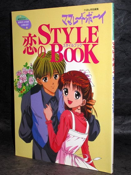 MARMALADE BOY STYLE BOOK ANIME ART 1995 YUI MIKI