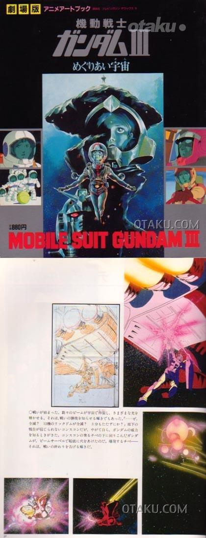 MOBILE SUIT GUNDAM MOVIE III 1982 RARE ANIME ART BOOK