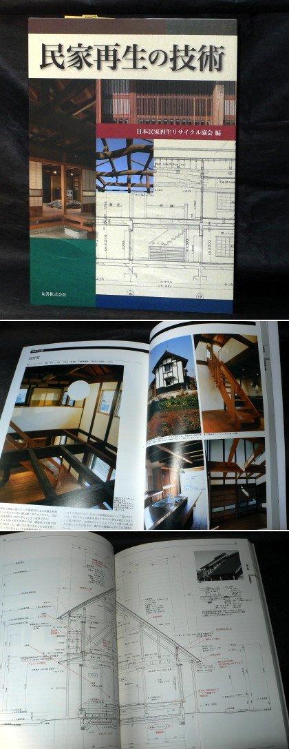 MINKA JAPAN WOOD TRAD HOUSE ARCHITECTURE BOOK PHOTOS