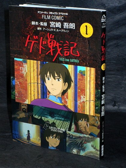 TALES FROM EARTHSEA ANIME JPN FILM MOVIE ART BOOK 1 NEW