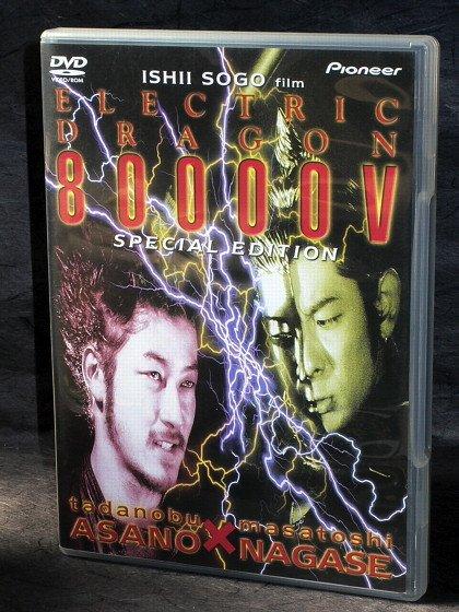 ELECTRIC DRAGON 80,000 V ENGLISH SUBS DVD MOVIE FILM