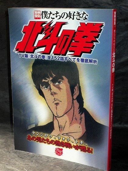 HOKUTO NO KEN WE LOVE FIST OF NORTH STAR JAPAN ART BOOK