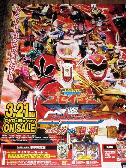 Tensou Sentai Goseiger vs Shinkenger LARGE JAPAN POSTER