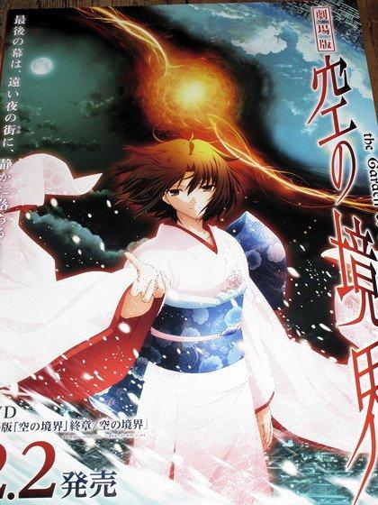 Kara no Kyokai Last Chapter LARGE JAPAN POSTER NEW