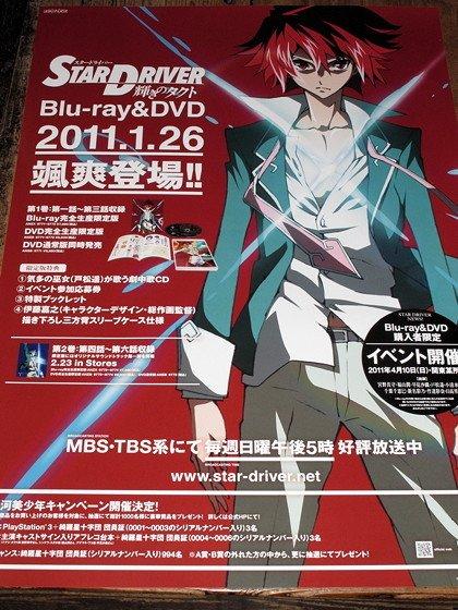 Star Diver Japan Anime LARGE JAPAN POSTER NEW